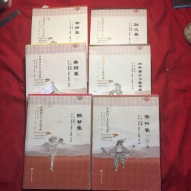 中国白马人文化书糸