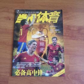 当代体育足球版  2012年第59期!