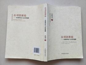公司法原论:基础理论与法律规制 【有划线】
