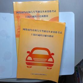 网络预约出租汽车驾驶员从业资格考试 上海区域科目培训教材 辅导教材
