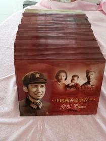 中国慈善家李春平老红军的后代邮票珍藏纪念邮折(内含14张1.2元面值个性化邮票和0.8元纪念封一张)阳台榻榻米柜下存放