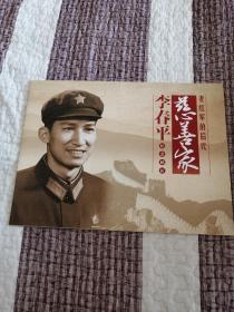中国慈善家李春平老红军的后代邮票珍藏纪念邮折(内含14张0.8元面值个性化邮票和0.8元纪念封一张)阳台榻榻米柜下存放
