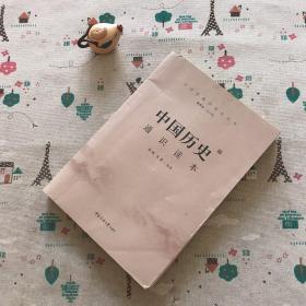 文史哲通识读本丛书中国历史通识读本