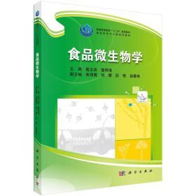 清仓~食品微生物学 殷文政,樊明涛 主编 9787030431042 科学出