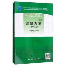 清仓~建筑力学(第四版) 于英 编 9787112202478 中国建筑工业出版