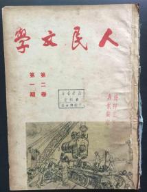 人民文学1950年第二卷1,3-6共5期