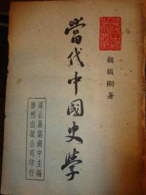 《 当代中国史学 》