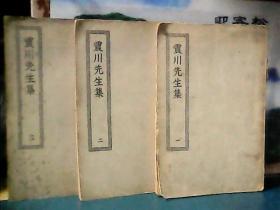 四部丛刊初编缩本:  震川先生集  (第一、二、三 册)