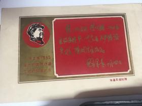 毛主席1965年为修建某铁道工程的亲笔批示