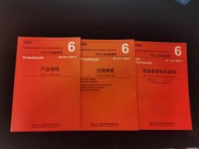 汽车工业质量管理.6.第一部分.质量管理体系审核 第五部分 产品审核 第三部分过程审核