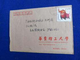 2009年生肖牛票(实寄封)