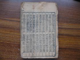 柳氏家藏婚元秘诀(上 中 下三卷 三册合订)