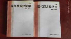 现代西方经济学 高鸿业吴易凤