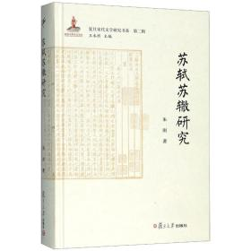 苏轼苏辙研究(复旦宋代文学研究书系)