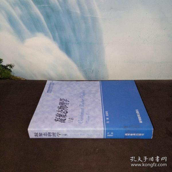 凝聚态物理学(上卷)