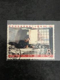 """纪115《纪念抗日战争胜利二十周年》信销散邮票4-1""""毛主席在著作"""""""
