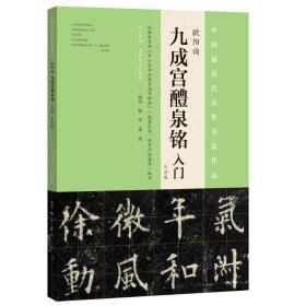 九成宫醴泉铭 入门(大众版)