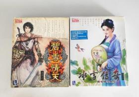游戏光盘 碧血情天+外传冰雪传奇 首发版