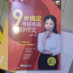 新东方(2020)9步搞定考研英语高分作文