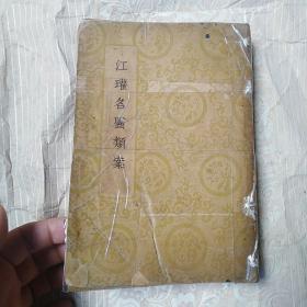 江瓘名医类案  (民国医书)    1937年初版
