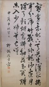 石川柳城,日本近代著名书画家,作品保真