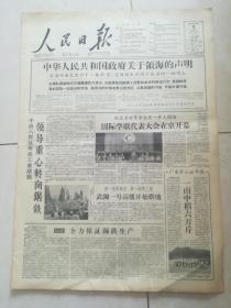 人民日报1958年9月5