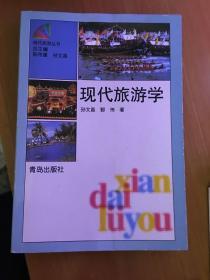 高校旅游教材:现代旅游学