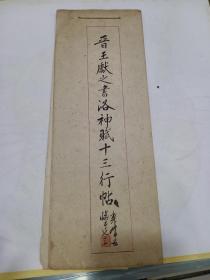 江秀峰  临洛神贼十三帖(手写书法)