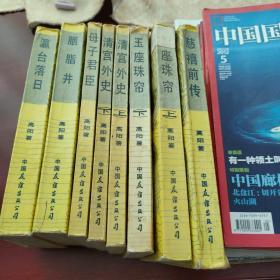 《慈禧全传》全8册