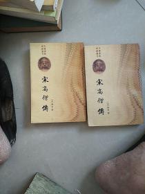 宋高僧传(上下)