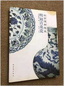 故宫博物院藏明初青花瓷