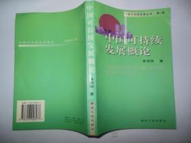 中国可持续发展概论