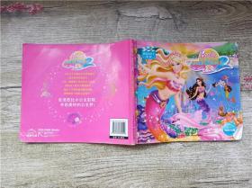 芭比小公主影院  芭比之美人鱼历险记 2 注音版