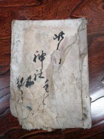 线装百年以上的一本毛笔手写书法一册,写的什么不认识【非常老,底角残破,内有虫蛀、百年以上的东西,购者自鉴】