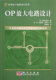 OP放大电路设计