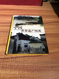 中国世界遗产图典