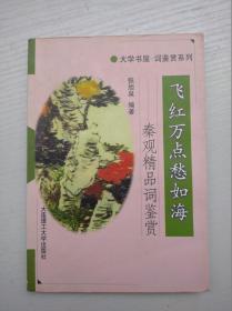 飞红万点愁如海——秦观精品词鉴赏