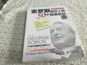 索罗斯给世人的50个投资启示
