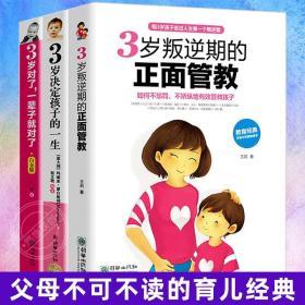7岁前性格培养决定孩子一生