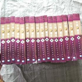 中国小通史(1-16卷 全16册