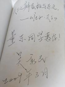 论辩逻辑 吴新民 作者签名本