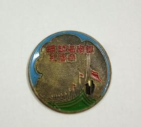 中国人民解放军-《解放海南岛纪念章》中南军区兼第四野战军颁发(五十年代初期  保存完好,白铜质彩色徽章 )