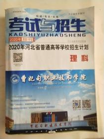 考试与招生——2020年河北省普通高等学校招生计划:  理科