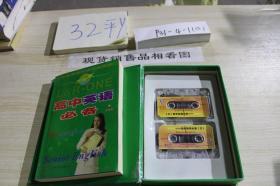 高中英语听读达标专用 听读王 高中英语必备 10部世界名著精选 2盘磁带+书