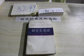 研究生英语 下册