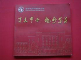 丁香甲子桃李芬芳(齐齐哈尔市实验中学)画册