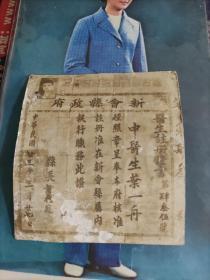 民国照片:民国23年新会县政府医生注册证书(中医生)