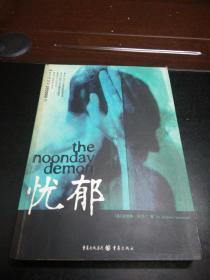 忧郁-走出忧郁、重庆出版社