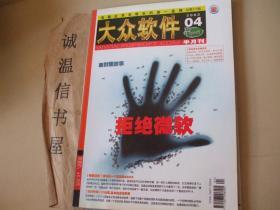 大众软件 2002年 4