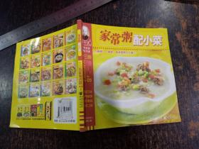 家常粥配小菜:十三香家常百味第二辑05